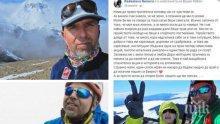 Жената до Боян Петров: Винаги съм знаела, че не друга, а планината ще ми го вземе