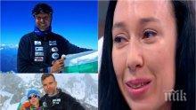 МЪКАТА Е ГОЛЯМА! Съпругата на Боян Петров през сълзи: Планината го иска за себе си, аз не искам да го дам