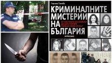 """СТРАХОВИТО! """"Криминалните мистерии на България"""" събрани в една книга - ето най-кървавите убийци"""