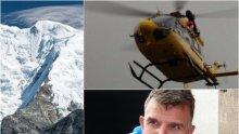 ВОЛЯ ЗА ЖИВОТ! Боян Петров преборил 5 пъти смъртта, алпинисти го спасили след падане в ледникова цепнатина