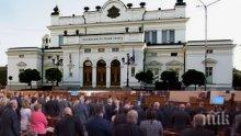 СРАМ! Депутати отдават почит на загиналите в Баташкото клане, ДПС напусна залата