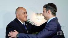 """Премиерът Борисов разговаря с председателя на """"Нова демокрация"""" Кириакос Мицотакис (СНИМКИ)"""