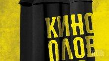 Търсят доброволци за филми за Пловдив