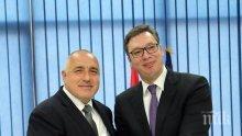 Вучич: Не трябва да забиваме нож в гърба на България