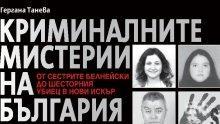 """Очаквайте страховитата хроника """"Криминалните мистерии на България"""""""