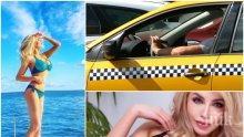"""МЕРАЦИ! Таксиджия опита да изнасили """"Мис гърди""""! Но ето какво се случи... (СНИМКИ)"""