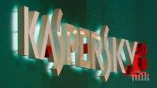 """Правителството на Холандия реши да се откаже от използването на програмните продукти на """"Лаборатория Касперски"""""""