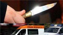 ИЗВЪНРЕДНО! Оперират наръгания в София младеж