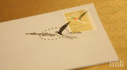 Пуснаха пощенска марка, посветена на Българското председателство