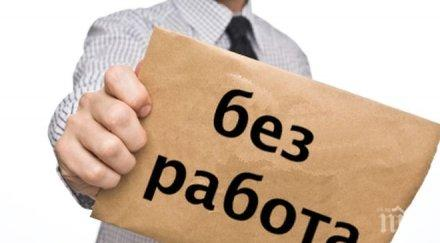 НСИ отчете 5,7% безработица