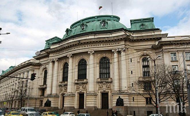"""Бивши премиери и министри участват в международна конференция на тема """"Европейска интеграция на Балканите – минало, настояще и бъдеще"""" в Софийския университет """"Св. Климент Охридски"""""""