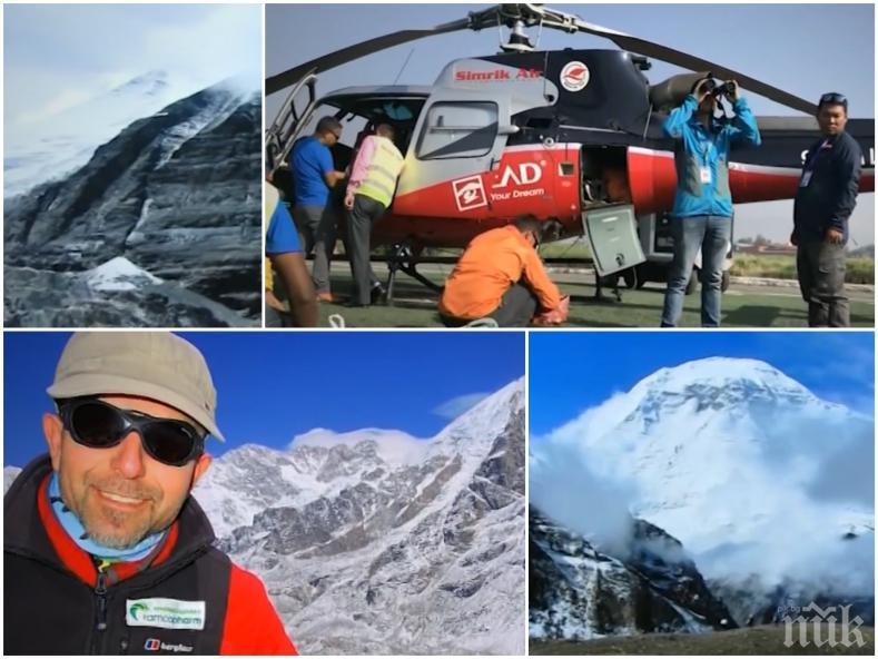 ОТ ПОСЛЕДНИТЕ МИНУТИ! Хеликоптери тръгват за последно да търсят Боян Петров