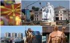Македония ще се казва... РИМ. А защо не?