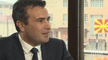 Зоран Заев съобщава днес името на Македония