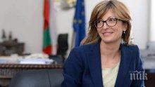 Вицепремиерът Екатерина Захариева ще участва в срещата на Г-20 в Аржентина