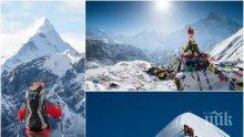 ПОРИВ КЪМ ВЪРХА! Деветима български алпинисти останаха завинаги в прегръдката на Хималаите
