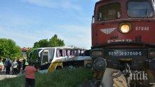 ИЗВЪНРЕДНО! Ужас край Симеоновград - влак блъсна автобус, има тежко ранени (ОБНОВЕНА/СНИМКИ)