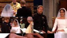 СВАТБАТА НА ГОДИНАТА! Принц Хари и Меган са вече семейство - младоженците нарушиха куп традиции (ВИДЕО/СНИМКИ/ОБНОВЕНА)