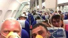 УЖАС В НЕБЕТО! Самолет, излетял от Анталия, се разхерметизира във въздуха (ВИДЕО)