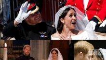 ЕКСКЛУЗИВНО! Принц Хари и Меган греят от щастие - ето зашеметяващата рокля номер 2 на булката (СНИМКИ)