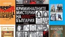 """Топ 5 на най-продаваните книги на издателство """"Милениум"""" (14 - 20 май)"""