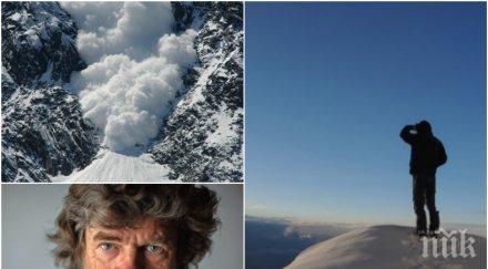 Легендата в алпинизма Райнхолд Меснер с нова версия за трагедията с Боян Петров - не цепнатина, а лавина погубила българина