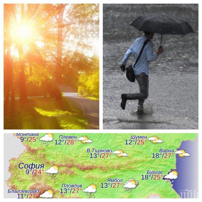 ПРОДЪЛЖАВАТ ПРОЛЕТНИТЕ КАПРИЗИ! Слънце до обяд, дъжд и гръмотевици следобед
