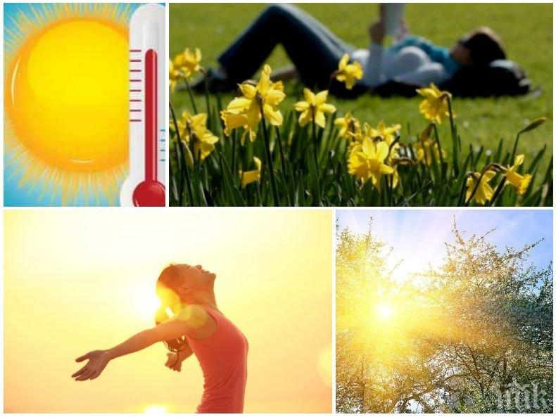 МАЙСКО ЛЯТО! Днес ще бъде прекрасен слънчев ден, температурите ще се повишат