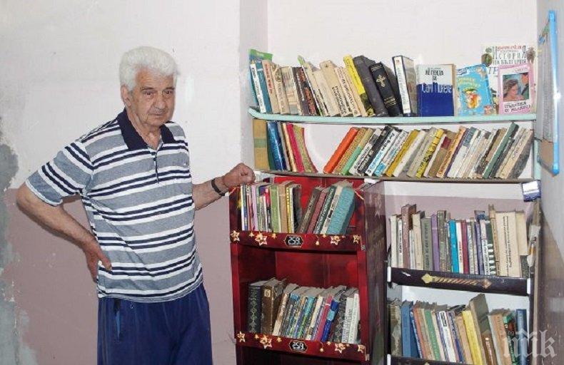 Дядо Дочо откри библиотека във входа на блока