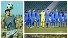 "САМО ЗА ДЕН! Изкупиха 5000 билета за гала мача ""Левски"" - ""Бока Хуниорс"" в чест на Гунди"