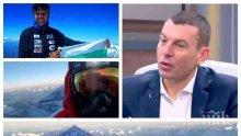 НОВИ РАЗКРИТИЯ! Какво завеща Боян Петров на алпиниста Слави Несторов, който изкачи Еверест, и как му подейства черната вест на път към върха