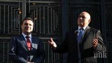 Борисов в Рим: След подписването на Договора за добросъседство с Македония сме още по-близки като народи (СНИМКИ)