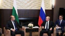 Румен Радев унизен, Путин го третира като маргиналка