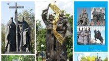Знаете ли колко са паметниците на Св. св. Кирил и Методий у нас и по света? Вижте кои са най-забележителните сред тях! (СНИМКИ)