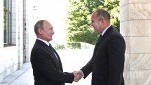 Ето какво си казаха Румен Радев и Владимир Путин в Сочи