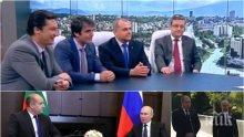 ГОРЕЩА ТЕМА! Политици в жесток спор за срещата Радев-Путин