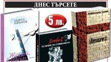 Вземете за 24 май 3 хубави български книги само по 5 лева