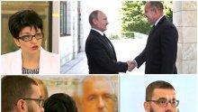 СПОР В ЕФИР! Срещата между Радев и Путин скара ГЕРБ и БСП