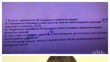 ПЪРВО В ПИК! МОН отменя грешния въпрос от матурите