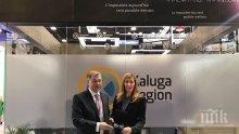 Министър Ангелкова и губернаторът на Калужска област обсъдиха възможностите за сътрудничество в туризма