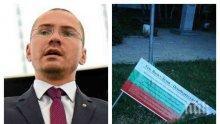 СКАНДАЛ! Антибългарска провокация тресе Кърджали в навечерието на 24 май! Ангел Джамбазки би тревога: Строшиха табелата на наш герой!