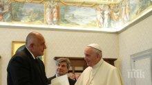 ПЪРВО В ПИК TV! Борисов с важно изявление след срещата с папа Франциск (СНИМКИ/ОБНОВЕНА)