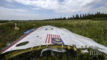 Разследващи: Самолетът от полет МН17 е свален от ракета, доставена от руски военни
