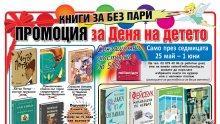 Промоция за Деня на детето (25 май - 1 юни). Страхотни книги с над 60% отстъпка от цените!