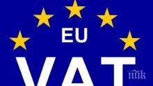 Еврокомисията реши - ДДС ще се плаща винаги в държавата на доставката