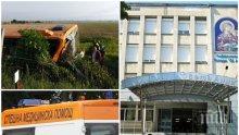 """ИЗВЪНРЕДНО! Четирима в болница след жестокото меле на магистрала """"Тракия"""""""