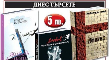 Вземете за 24 май 3 български книги само по пет лв.