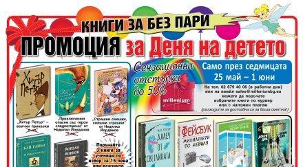 Промоция за Деня на детето (25 май - 1 юни). Ученическа класика, съвременни романи и фентъзи на невероятно ниски цени - над 60% отстъпка от цените!