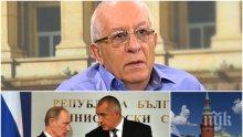 ГОРЕЩА ТЕМА! Юрий Асланов с ексклузивен коментар преди визитата на Борисов в Москва