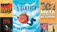 """Топ 5 на най-продаваните книги на издателство """"Милениум"""" (21 - 27 май)"""
